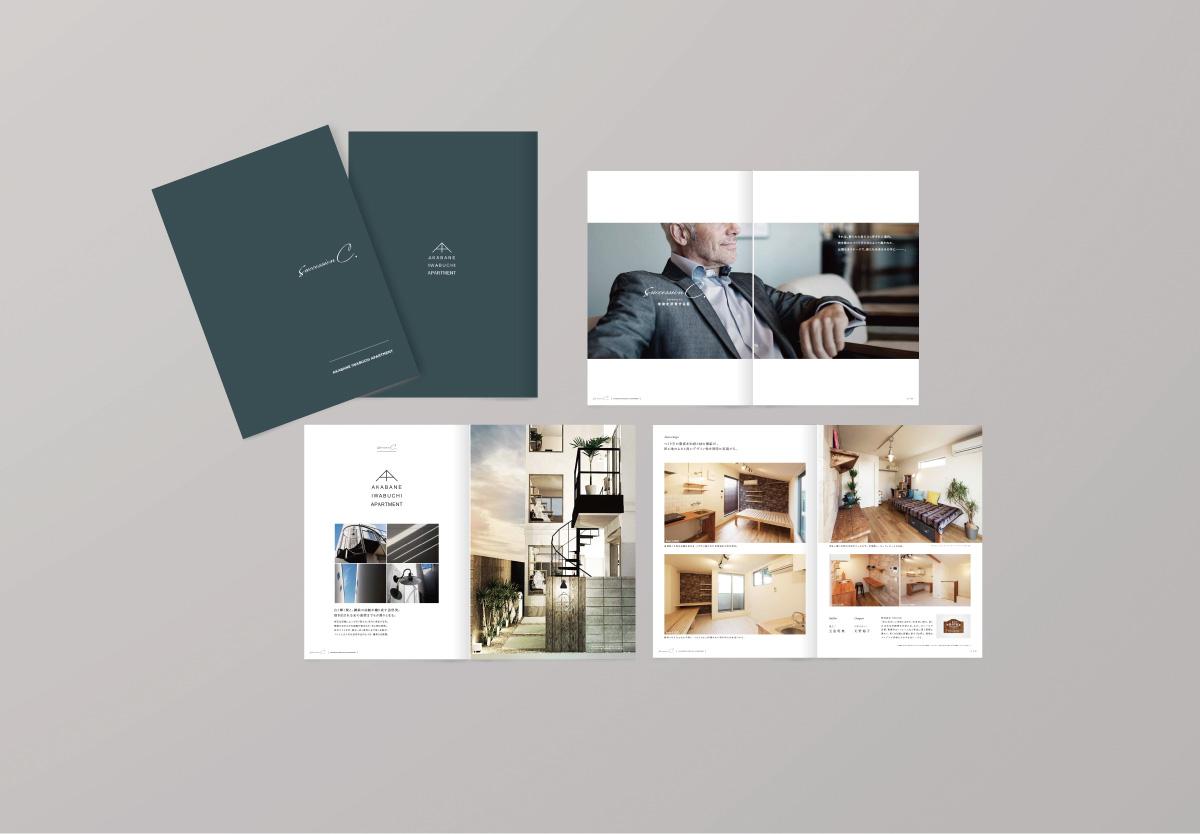 投資用デザイナーズマンション パンフレット A4中綴じ冊子